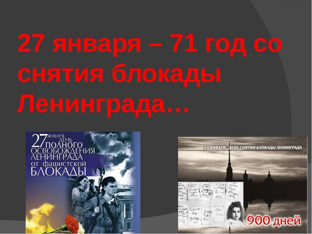 27 января – 71 год со снятия блокады Ленинграда…