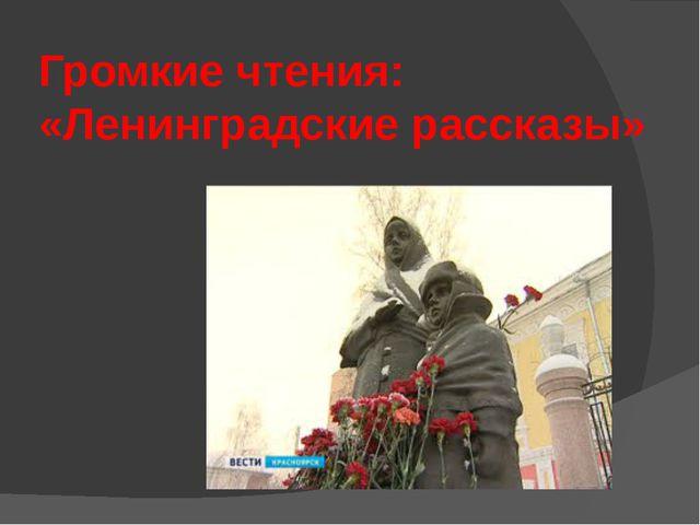 Громкие чтения: «Ленинградские рассказы»