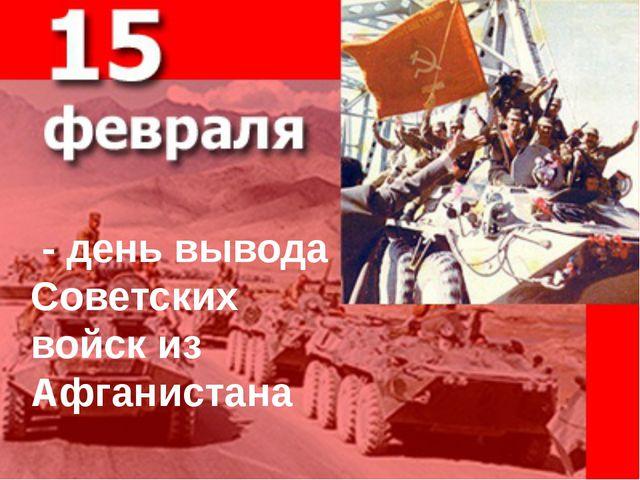 - день вывода Советских войск из Афганистана