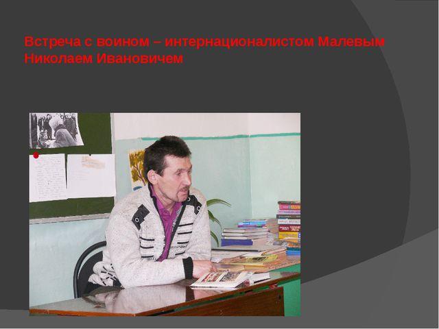 Встреча с воином – интернационалистом Малевым Николаем Ивановичем