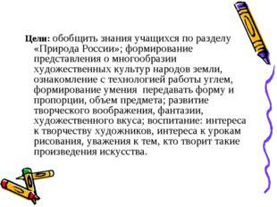 Цели: обобщить знания учащихся по разделу «Природа России»; формирование пре