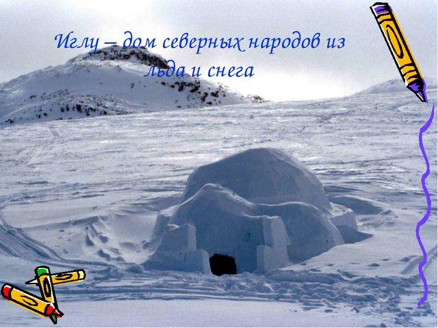 Иглу – дом северных народов из льда и снега