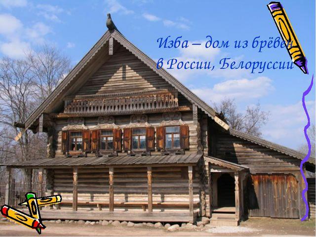 Изба – дом из брёвен в России, Белоруссии
