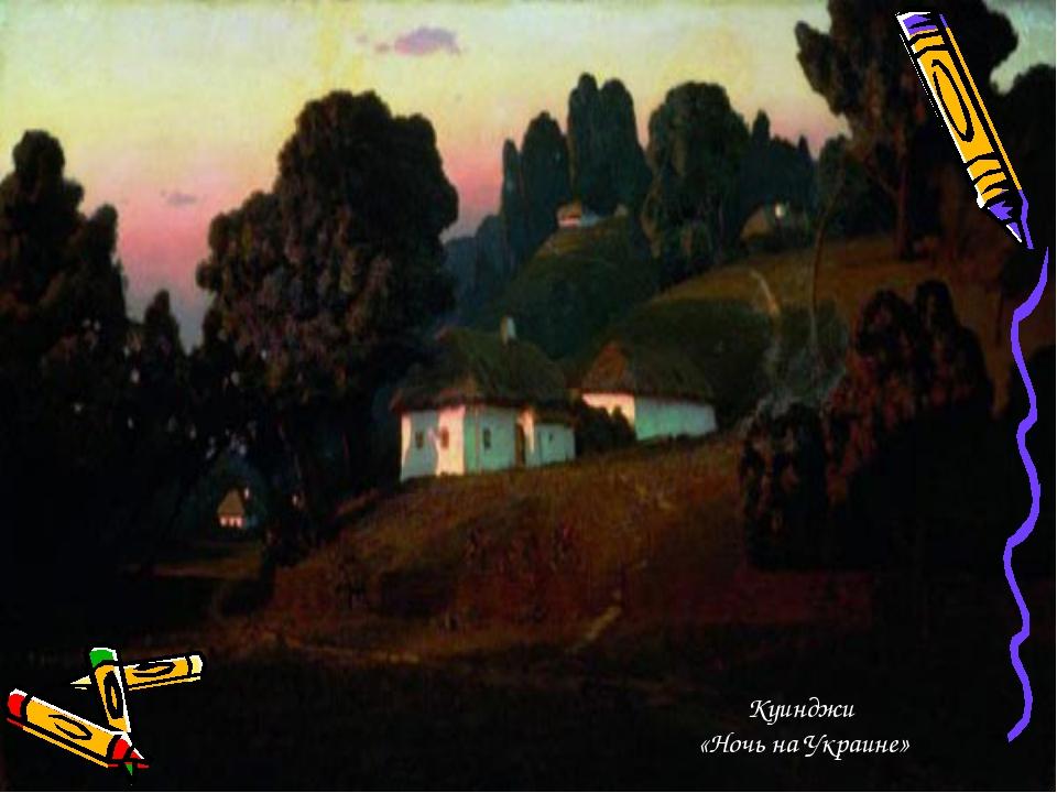 Куинджи «Ночь на Украине»