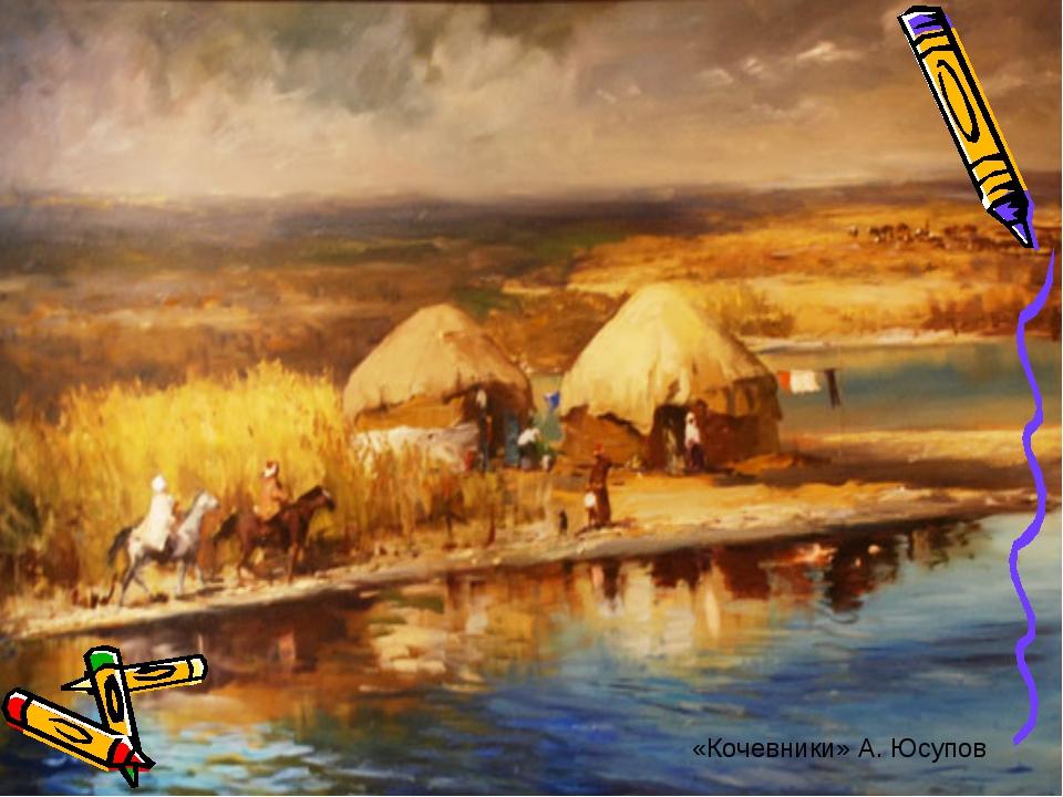 «Кочевники» А. Юсупов