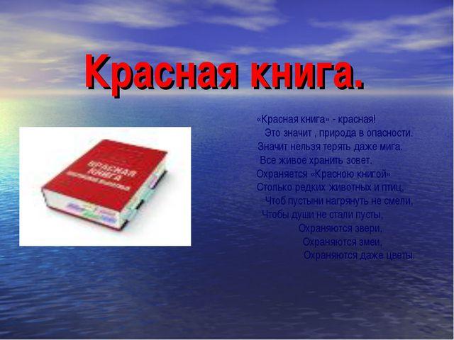 Красная книга. «Красная книга» - красная! Это значит , природа в опасности....