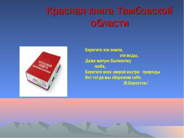 Красная книга Тамбовской области Берегите эти земли, эти воды, Даже малую был...