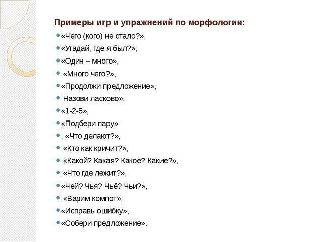 Примеры игр и упражнений по морфологии: «Чего (кого) не стало?», «Угадай, где...