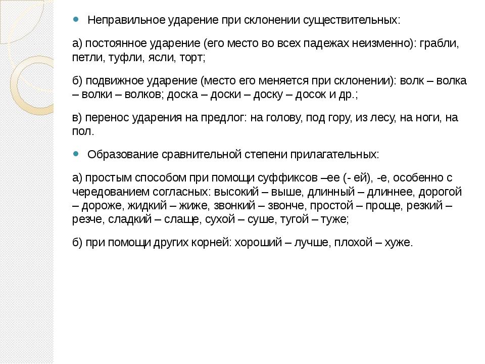 Неправильное ударение при склонении существительных: а) постоянное ударение (...
