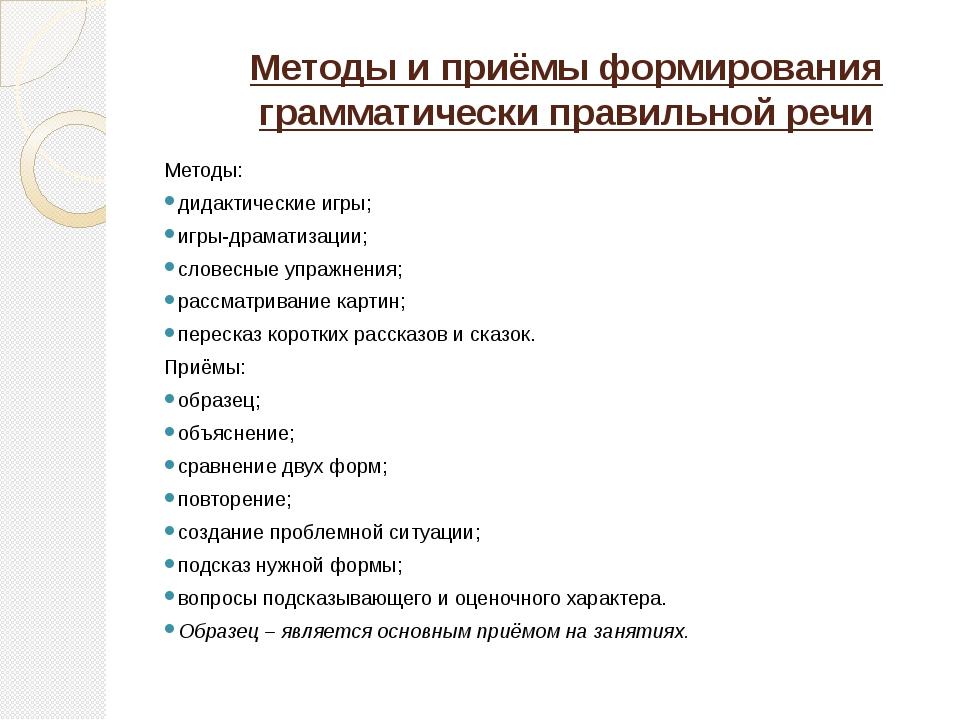 Методы и приёмы формирования грамматически правильной речи Методы: дидактичес...