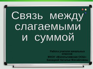 Работа учителя начальных классов МКОУ «Молотычевская ООШ» Банацкой Натальи Ми