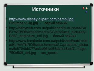 Источники http://www.disney-clipart.com/bambi/jpg/Thumper-1-lg.jpg - серый за