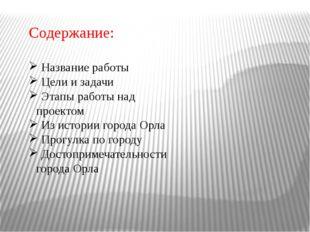 Содержание: Название работы Цели и задачи Этапы работы над проектом Из истори