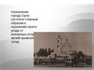 Назначение города Орла состояло главным образом в охранении своего уезда от в