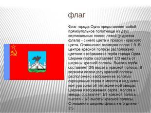 флаг Флаг города Орла представляет собой прямоугольное полотнище из двух верт