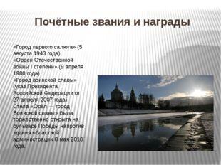 Почётные звания и награды «Город первого салюта» (5 августа 1943 года). «Орде