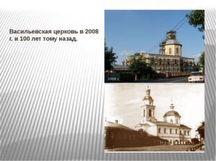 Васильевская церковь в 2008 г. и 100 лет тому назад.