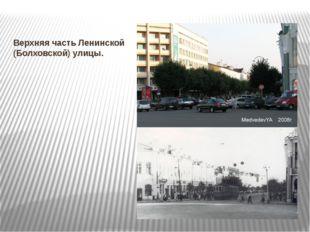 Верхняя часть Ленинской (Болховской) улицы.