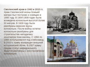 Смоленский храм в 1942 и 2010 гг. Храм Смоленской иконы Божьей матери был пос
