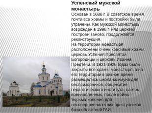 Успенский мужской монастырь Основан в 1686 г. В советское время почти все хра