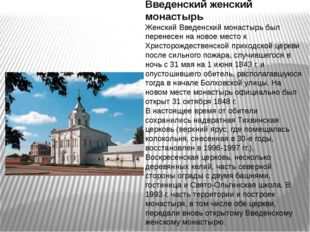 Введенский женский монастырь Женский Введенский монастырь был перенесен на но
