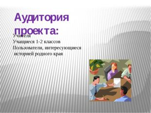 Аудитория проекта: Учителя Учащиеся 1-2 классов Пользователи, интересующиеся