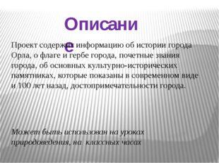 Описание Проект содержит информацию об истории города Орла, о флаге и гербе г