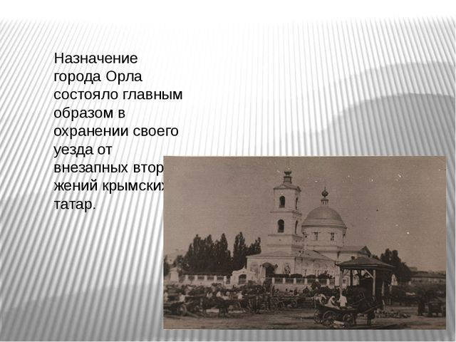 Назначение города Орла состояло главным образом в охранении своего уезда от в...