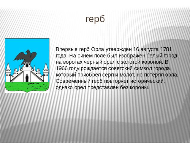 герб Впервые герб Орла утвержден 16 августа 1781 года. На синем поле был изоб...