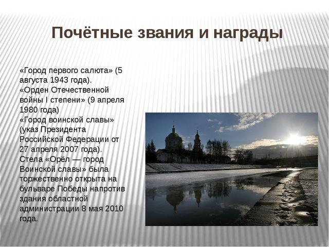 Почётные звания и награды «Город первого салюта» (5 августа 1943 года). «Орде...
