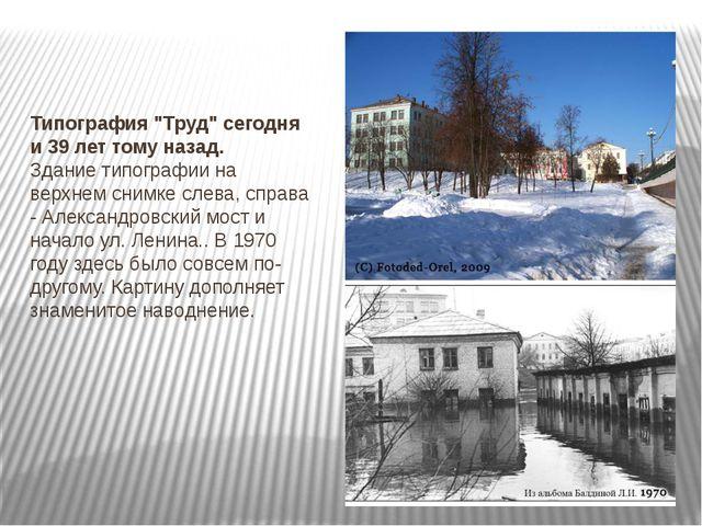 """Типография """"Труд"""" сегодня и 39 лет тому назад. Здание типографии на верхнем с..."""