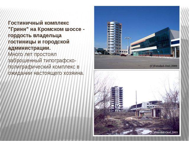 """Гостиничный комплекс """"Гринн"""" на Кромском шоссе - гордость владельца гостиницы..."""