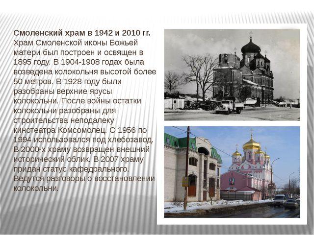 Смоленский храм в 1942 и 2010 гг. Храм Смоленской иконы Божьей матери был пос...