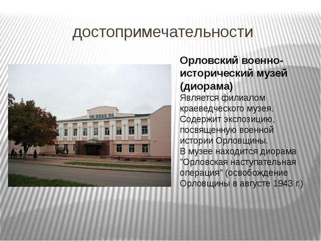 достопримечательности Орловский военно-исторический музей (диорама) Является...
