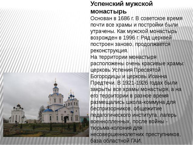 Успенский мужской монастырь Основан в 1686 г. В советское время почти все хра...