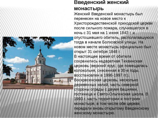 Введенский женский монастырь Женский Введенский монастырь был перенесен на но...