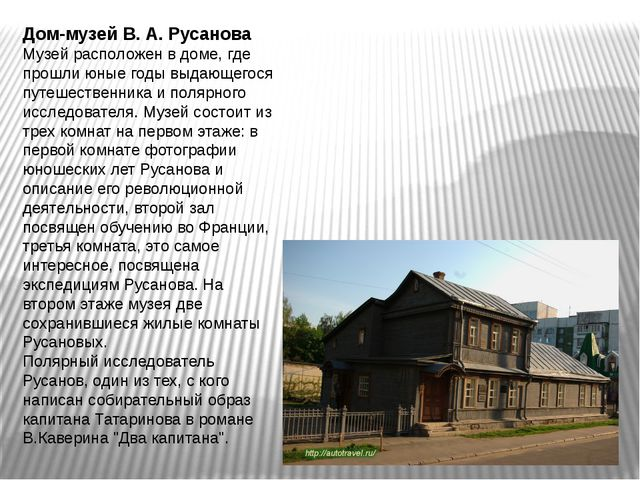 Дом-музей В. А. Русанова Музей расположен в доме, где прошли юные годы выдающ...