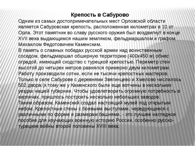 Крепость в Сабурово Одним из самых достопримечательных мест Орловской области...