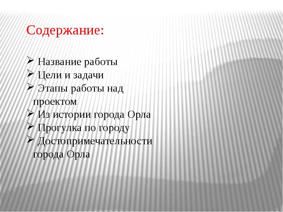 Содержание: Название работы Цели и задачи Этапы работы над проектом Из истори...