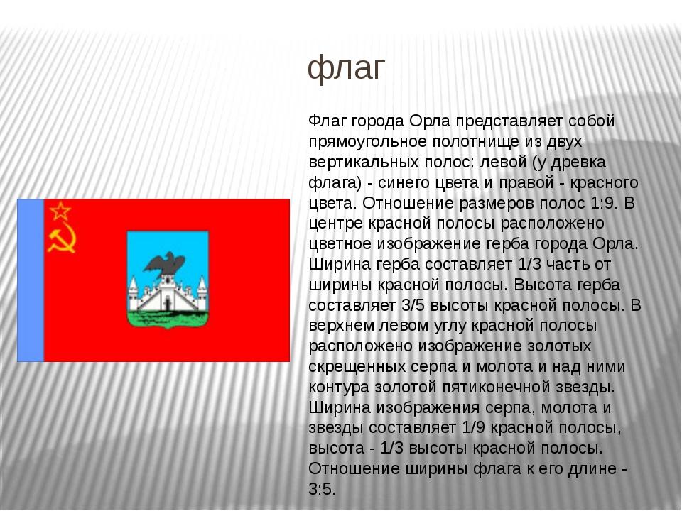 флаг Флаг города Орла представляет собой прямоугольное полотнище из двух верт...