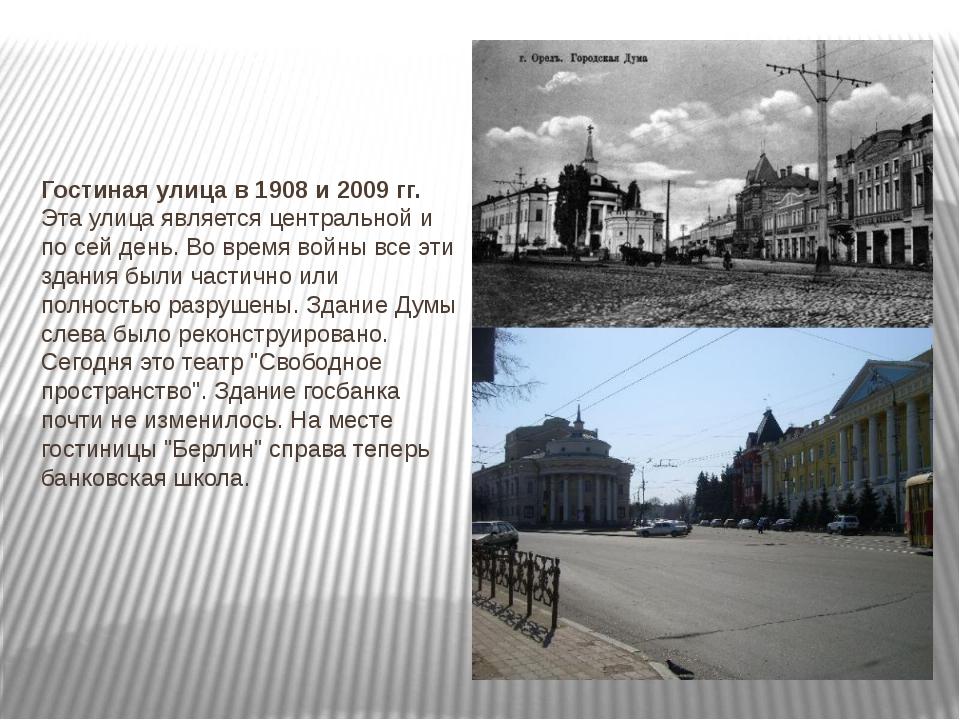 Гостиная улица в 1908 и 2009 гг. Эта улица является центральной и по сей день...