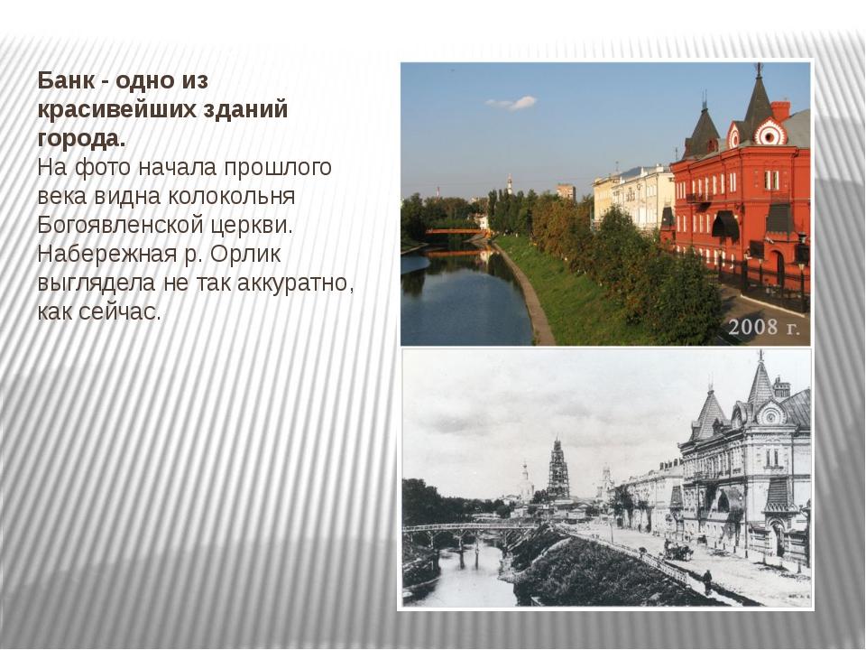 Банк - одно из красивейших зданий города. На фото начала прошлого века видна...