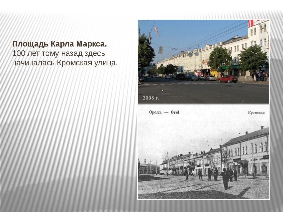 Площадь Карла Маркса. 100 лет тому назад здесь начиналась Кромская улица.