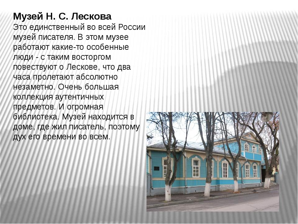 Музей Н. С. Лескова Это единственный во всей России музей писателя. В этом му...