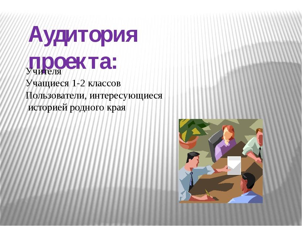 Аудитория проекта: Учителя Учащиеся 1-2 классов Пользователи, интересующиеся...