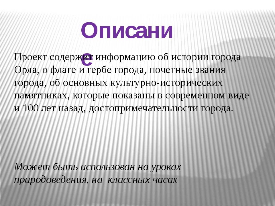 Описание Проект содержит информацию об истории города Орла, о флаге и гербе г...