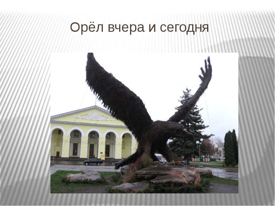 Орёл вчера и сегодня