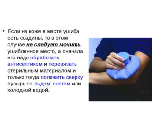 Общие правила оказания первой медицинской помощи при ушибе с ссадинами Если н