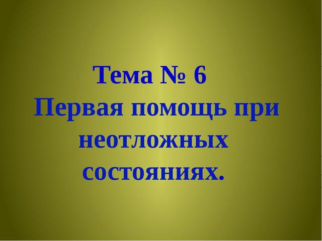 Тема № 6 Первая помощь при неотложных состояниях.