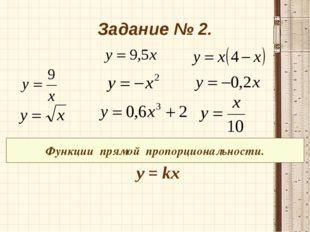 Задание № 2. Функции прямой пропорциональности. у = kx